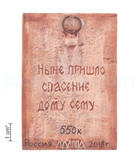 Плакетка «Крест - Спасение дому сему»