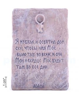 "Plaquette ""Cross - Сome into my house"""