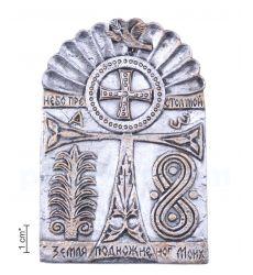 Πλάκα «Κήπος του Κυρίου»
