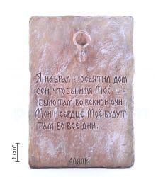 Плакетка «Крест - Войдите в дом мой»